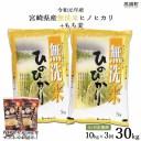 【ふるさと納税】<3ヶ月定期便 令和元年産宮崎県産無洗米ヒノ