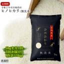 【ふるさと納税】<令和2年産宮崎県産ヒノヒカリ(無洗米)5k
