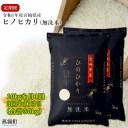 【ふるさと納税】<令和1年産宮崎県産ヒノヒカリ(無洗米)10