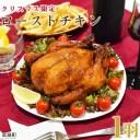 【ふるさと納税】<ローストチキン 1羽 (700g以上)>