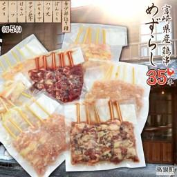 【ふるさと納税】<宮崎県産鶏 希少部位7種 めずらし鶏串35
