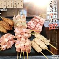 【ふるさと納税】<宮崎県産鶏・豚串 人気7種類35本セット>
