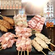【ふるさと納税】<宮崎県産鶏・豚串 人気7種類60本セット>
