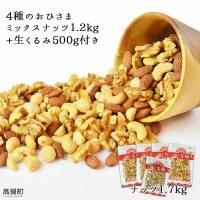 【ふるさと納税】<4種のおひさまミックスナッツ1.2kg+生