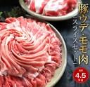 【ふるさと納税】豚ウデ・モモ肉スライス4.5kg&粗挽きウイ