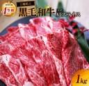 【ふるさと納税】黒毛和牛肩(ウデ)スライス肉1kg&粗挽きウ