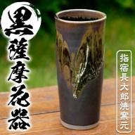 【ふるさと納税】「黒薩摩花器」伝統的で安定感のある作りシンプ