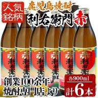 【ふるさと納税】指宿酒造の人気銘柄「赤利右衛門(りえもん)」