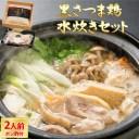 【ふるさと納税】薩摩公兵衛 黒さつま鶏の水炊きセット(鶏飯ス