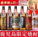 【ふるさと納税】本格焼酎ふるさと鹿児島限定セット【小正醸造】