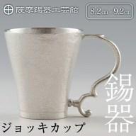 【ふるさと納税】薩摩錫器 ジョッキカップ
