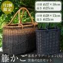 【ふるさと納税】籐かご2点セット(茶系グラデーション(大)・
