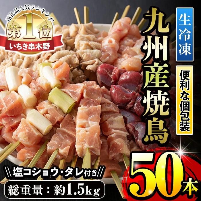 【ふるさと納税】 <九州産鶏肉>生冷凍焼鳥セット5種盛合わせ(計50本・約1.5kg)もも・ももねぎ
