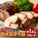 【ふるさと納税】やわらか炭火あぶり鶏(計1.8kg・300g