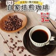 【ふるさと納税】《自家焙煎》豆と麦の人気コーヒー(豆)or(