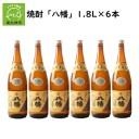 【ふるさと納税】焼酎「八幡」1.8L×6本