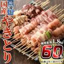 【ふるさと納税】国産やきとりセット(タレ付き・冷凍生)計60