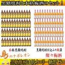 【ふるさと納税】奄美黒糖焼酎 島のナポレオンと燦々梅酒セット(96本)