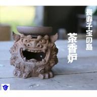 【ふるさと納税】茶香炉