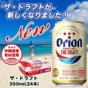 【ふるさと納税】ビール オリオン 350ml 24本 オリオ
