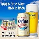 【ふるさと納税】オリオン ザ・ドラフト350ml×24缶 |