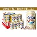 【ふるさと納税】【定期便3回】オリオン ザ・ドラフト<350