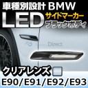 LL-BMSM-B52CR ブラックボディ&クリアレンズ LED サイドマーカー BMW F10ルック 3シリーズ E90 E91 E92 E93 レーシングダッシュ製 (LE..