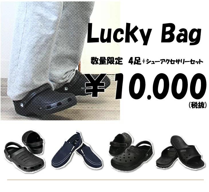 【クロックス crocs 】Lucky Bagラッキーバッグ 福袋 2018 メンズ セットA