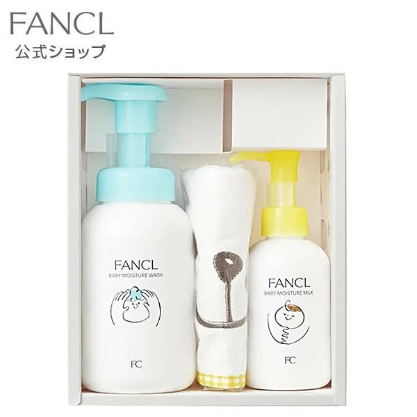 ベビーギフトセット 【ファンケル 公式】[FANCL ベビーギフト 出産祝い ベビー ベビー用品 新