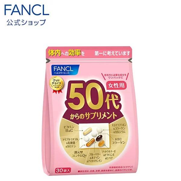 50代からのサプリメント 女性用<栄養機能食品> 15〜30日分 【ファンケル