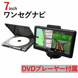 カーナビ dvd ワンセグ 【 7インチ ワンセグ ナビ +