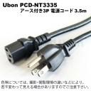 在庫品 ユーボン PCD-NT3335 電源コード アース付き3ピン 長さ3.5m