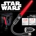 USBフレキライト ダース・ベイダーダースベイダー スターウォーズ STAR WARS ライトセイバー