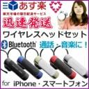 ◆あす楽◆送料無料◆通話・音楽、動画の音声も聴ける A2DP対応 Bluetoothワイヤレスヘッドセット 【bluetooth】【イヤホン】【ワイヤレス..