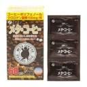【ファイン】 メタ・コーヒー 1.1g×60包入 【健康食品】