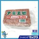 【フィッシングマックスオリジナル】冷凍 アミエビ レンガ 内容量約900g [クール便]アミエビ 餌 ブロック サビキ エサ 釣り