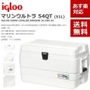 【あす楽対応】igloo(イグロー/イグルー) クーラーボックス マリンウルトラ 54QT (51L)
