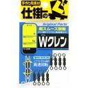 オーナー(OWNER) 仕掛の具 Wクレン 10号 【ネコポス配送可】