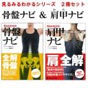 ラウンドフラット 書籍 「見るみるわかる骨盤ナビ & 肩甲ナビ」(ポスター付き) 【送料無料】 [Round Flat]
