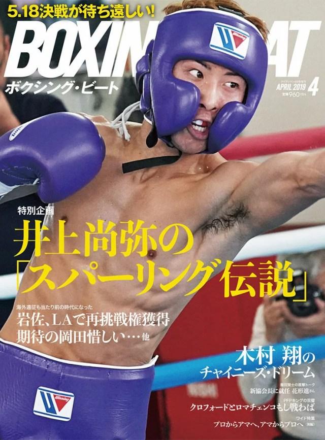 【ボクシング専門誌】アイアンマン増刊『BOXING BEAT』(ボクシング・ビート)2019年4月号