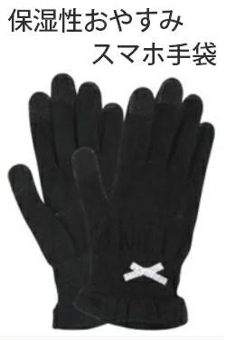 【期間限定クーポン配布中】ハンドケア 手袋 スマホ対応 保湿 Luna Luva