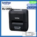 brother(ブラザー工業) RJ-2050 (USB/無線LAN/Bluetooth(MFi)接続) 用紙幅2インチのレシート専用モバイルプリンター 【国内正..