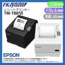 EPSON レシートプリンター TM-T88VIシリーズ TM886P003W/TM886P013B (パラレル/USB/有線/無線LAN) 【smtb-TK】