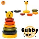 Cubby(カビー)木製玩具 マヤオーガニック Maya Organic(CAST)【ポイント2倍/在庫有】【10/1】【あす楽】