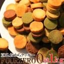 おからクッキーに革命☆訳あり 豆乳おからクッキーFour Zero(4種)1kg/健康食品 ヘルシーフード ダイエット
