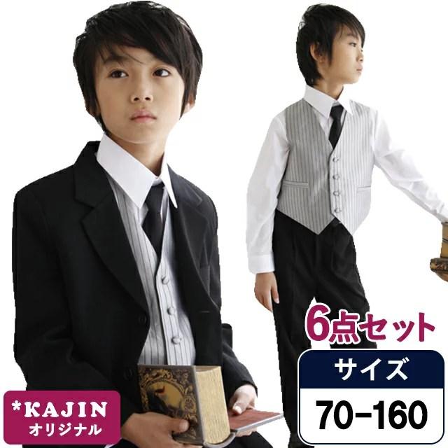 SALE 子供 スーツ 男の子ジュニア キッズフォーマルスー...