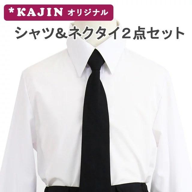 SALE 子供 白シャツ 男の子 長袖 ネクタイ付きフォーマルシャツ2点セット【ホワイト ブラ...