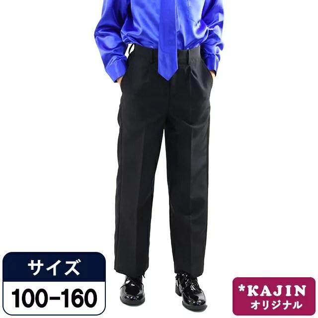 SALE 黒 長ズボン フォーマル 男の子 パンツ 長ズボン...