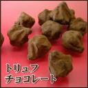 フロム蔵王トリュフチョコレート単品(リボン付き個包装)