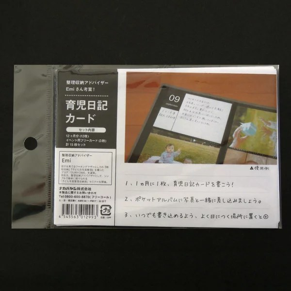 \ママ割5倍対象/アルバム 一ヵ月に1枚、記録を残せます! 「育児日記カード」 OUR-INC-1 Nakabayashi×OUR...